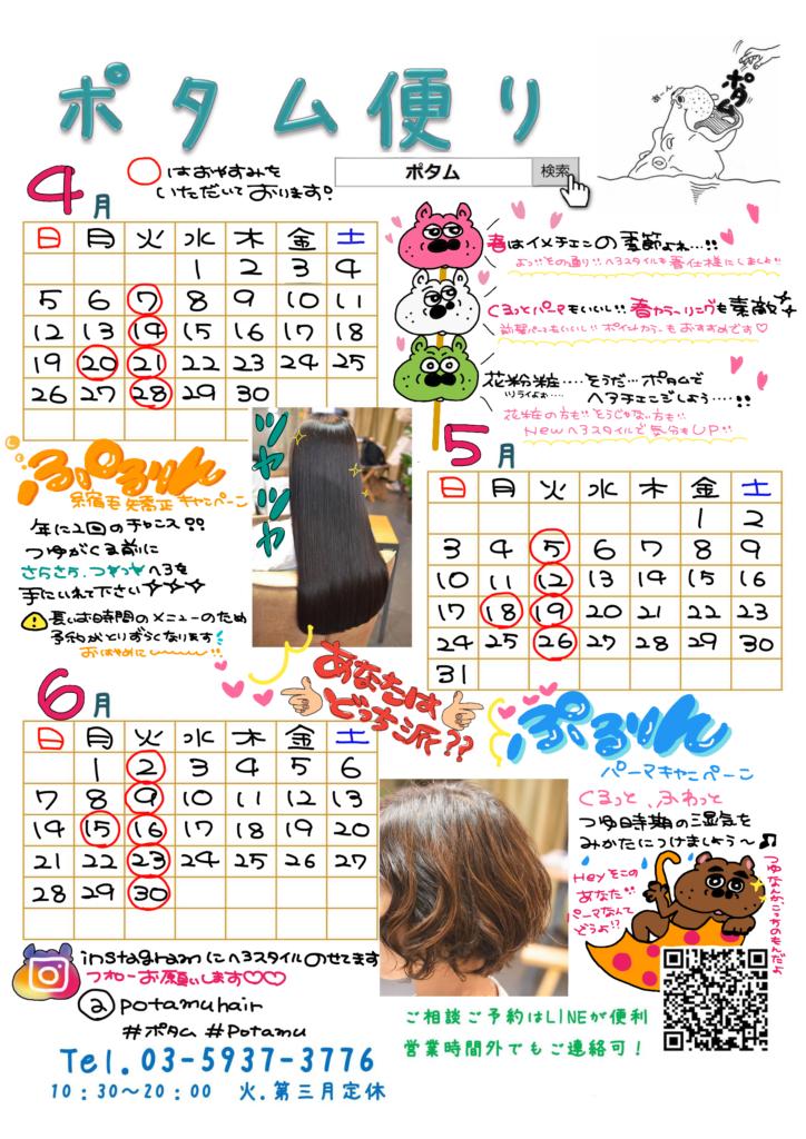 5月はぷるりん縮毛矯正キャンペーン開催中!