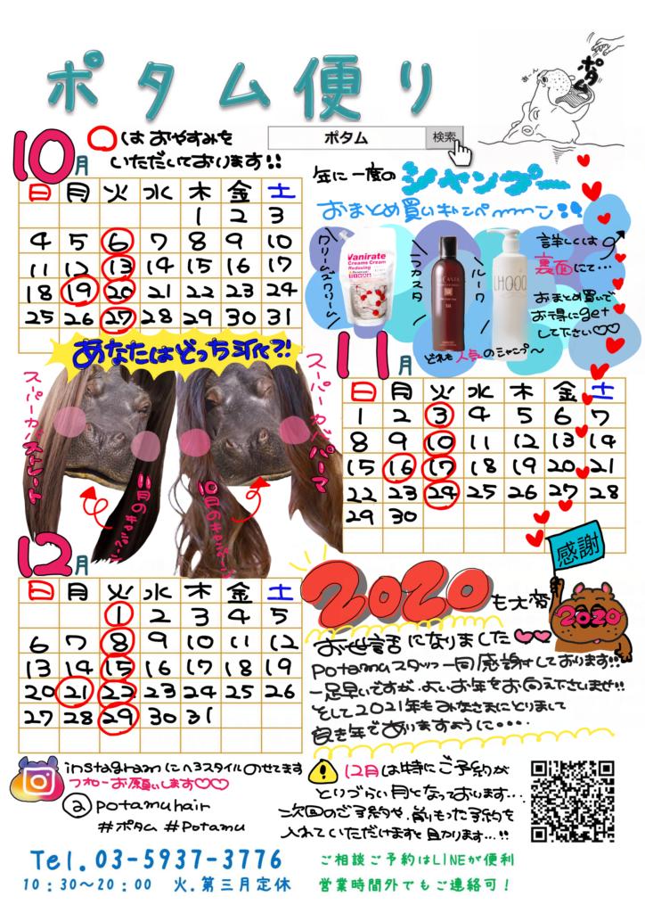 秋のぷるりんパーマキャンペーン  東中野美容院potamu