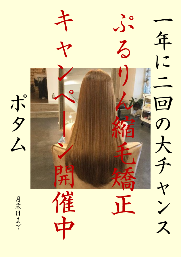 11月はぷるりん縮毛矯正キャンペーン開催中!