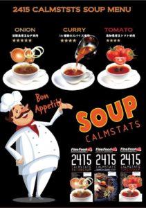 食物繊維たっぷりスープ、あります。